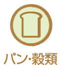 パン・穀類