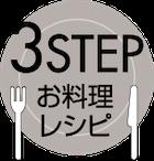 3STEPお料理レシピ