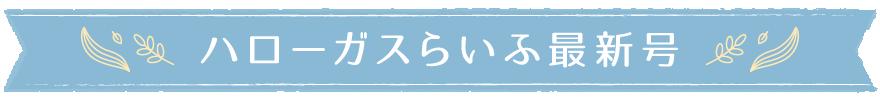 ハローガスらいふ最新号