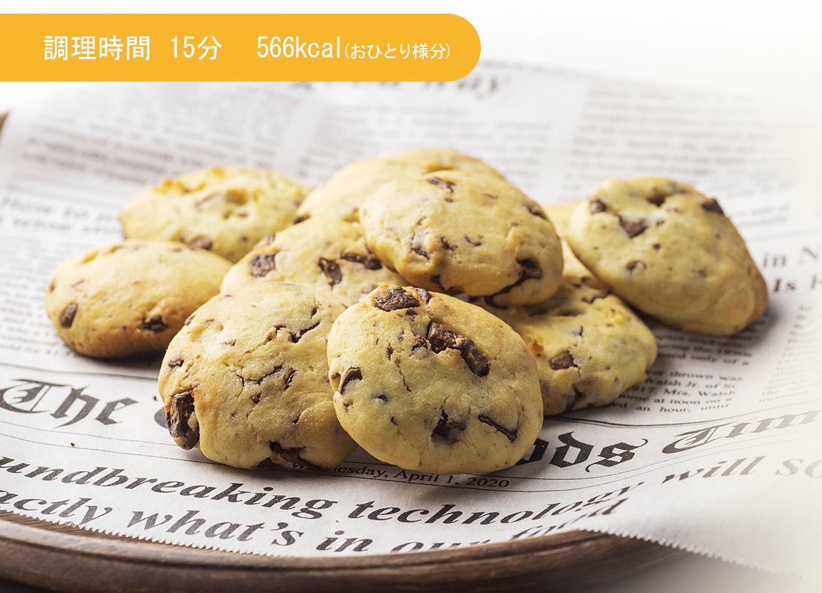 グリルでチョコチップクッキー